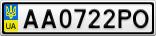 Номерной знак - AA0722PO