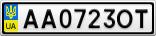 Номерной знак - AA0723OT