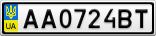 Номерной знак - AA0724BT