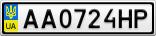 Номерной знак - AA0724HP