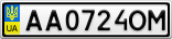 Номерной знак - AA0724OM