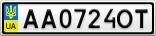Номерной знак - AA0724OT
