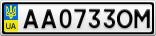 Номерной знак - AA0733OM