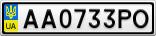 Номерной знак - AA0733PO