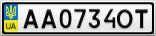 Номерной знак - AA0734OT