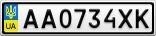 Номерной знак - AA0734XK
