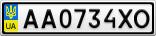 Номерной знак - AA0734XO