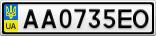 Номерной знак - AA0735EO