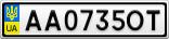 Номерной знак - AA0735OT