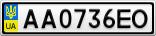 Номерной знак - AA0736EO