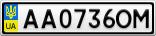 Номерной знак - AA0736OM