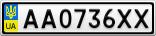 Номерной знак - AA0736XX