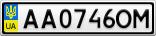 Номерной знак - AA0746OM