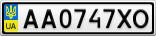 Номерной знак - AA0747XO