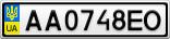 Номерной знак - AA0748EO