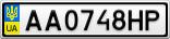 Номерной знак - AA0748HP