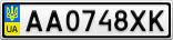 Номерной знак - AA0748XK