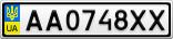 Номерной знак - AA0748XX