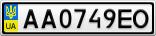 Номерной знак - AA0749EO