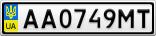 Номерной знак - AA0749MT