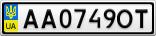 Номерной знак - AA0749OT