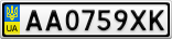 Номерной знак - AA0759XK