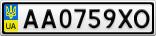 Номерной знак - AA0759XO