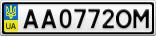 Номерной знак - AA0772OM
