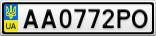 Номерной знак - AA0772PO