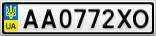 Номерной знак - AA0772XO