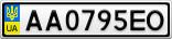 Номерной знак - AA0795EO