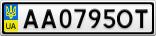 Номерной знак - AA0795OT