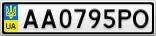 Номерной знак - AA0795PO