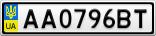Номерной знак - AA0796BT