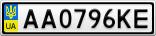 Номерной знак - AA0796KE