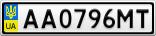 Номерной знак - AA0796MT