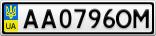 Номерной знак - AA0796OM