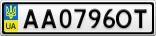 Номерной знак - AA0796OT