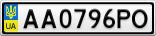 Номерной знак - AA0796PO