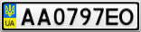 Номерной знак - AA0797EO