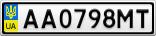 Номерной знак - AA0798MT