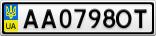 Номерной знак - AA0798OT