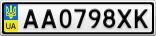 Номерной знак - AA0798XK