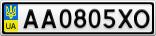 Номерной знак - AA0805XO