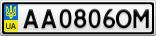 Номерной знак - AA0806OM