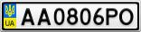 Номерной знак - AA0806PO
