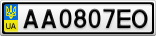 Номерной знак - AA0807EO