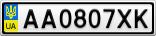 Номерной знак - AA0807XK