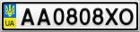 Номерной знак - AA0808XO