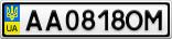 Номерной знак - AA0818OM
